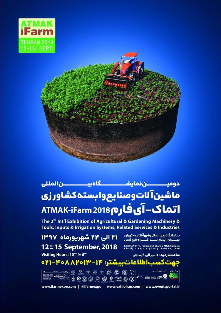 #خبر #نمایشگاه #کشاورزی